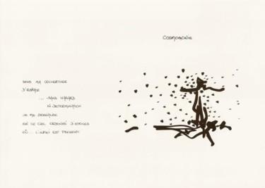 cosmosgonie